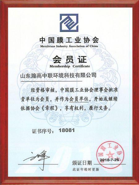 中国膜工业协会会员证