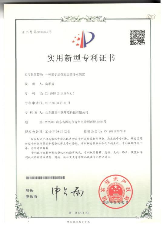 净水设备证书
